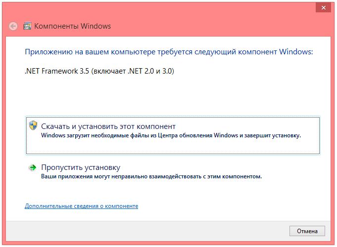 2015-11-12 19-41-25 Компоненты Windows